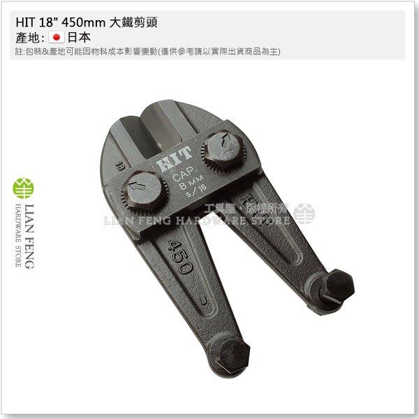 """【工具屋】HIT 18"""" 450mm 大鐵剪頭 BCC450 替刃 18英吋 鋼絲剪 鐵線剪 破壞剪 替換頭 日本製"""