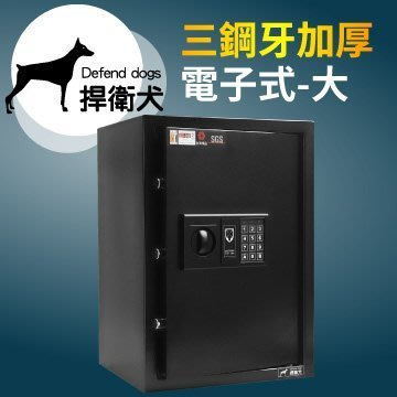 【TRENY直營】捍衛犬-三鋼牙-加厚-電子式保險箱-大 HD-4601 保固二年 金庫 保險櫃 金櫃 安全 隱密