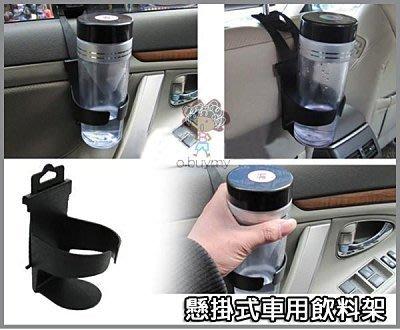 懸掛式車用飲料架多功能車載水杯架 汽車用飲料架 置物架 水杯架 車窗架.車門架