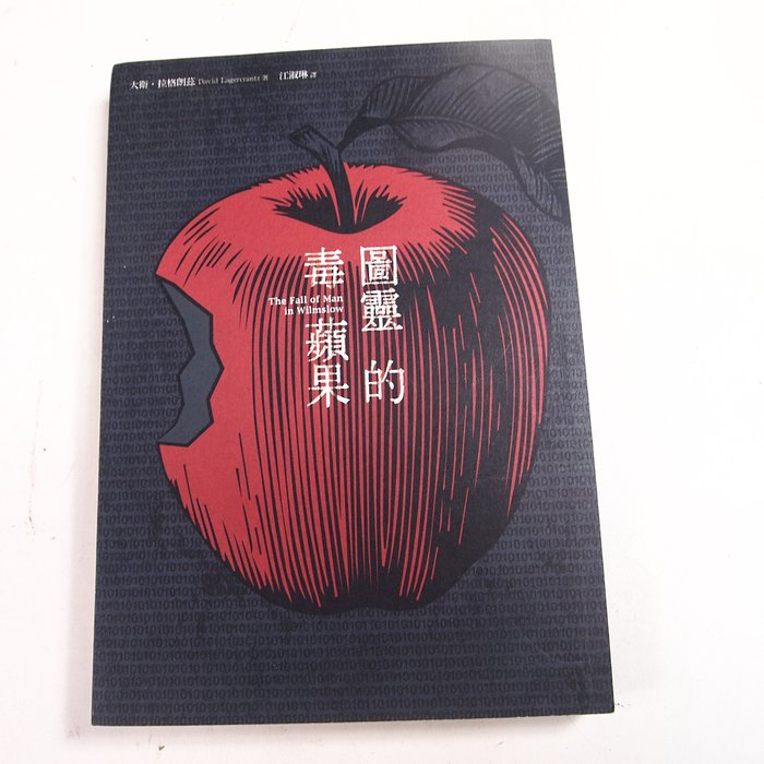 【懶得出門二手書】《圖靈的毒蘋果》ISBN:9866385889│天培│大衛.拉格朗茲│九成新(B11G44)