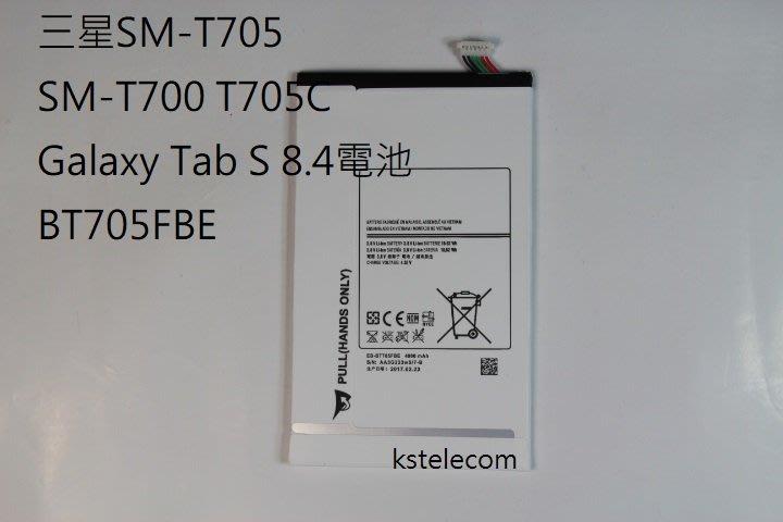 三星t705電池sm-t705c smt700 t700 GALAXY Tab S 8.4平板電池