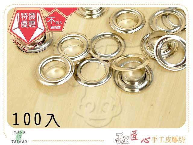 ☆匠心手工皮雕坊☆ 雞眼釦 28 mm (銀)(A6281-3)100入 /環釦 DIY 拼布 皮革 五金