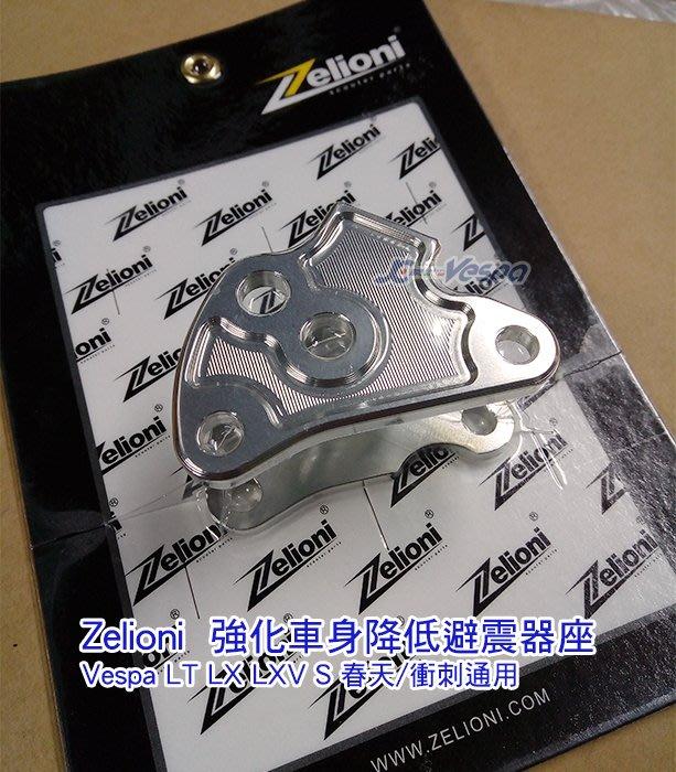【嘉晟偉士】Zelioni CNC 強化車身降低避震器座 銀色 Vespa LT LX LXV S 春天/衝刺通用