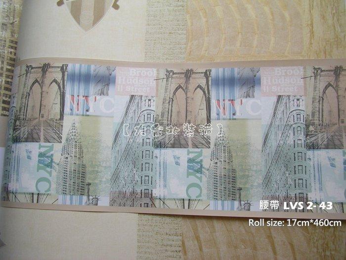 【大台北裝潢】LVS2進口平滑面純紙壁紙* 紐約時代 自由女神景點腰帶(3色) 每支1650元