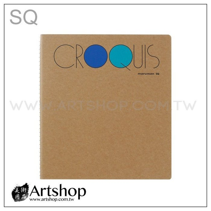【Artshop美術用品】日本 maruman SQ01 素描本 52.3g (176x155mm) 圈裝100入