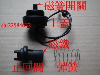 *黃師傅*直1【木川 流量開關】KQ200 / KQ400 / 800 電子式加壓機馬達 流控開關 流量開關 流量感應