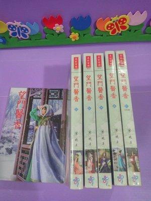 ✿珠兒小鋪✿【文叢小說】【名家言情】【...