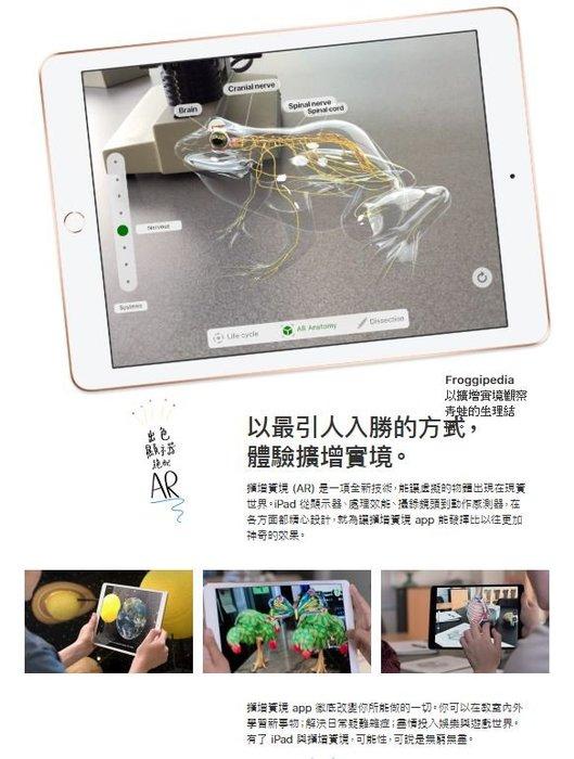 Apple iPad 2018 128G 平板電腦 Wifi 台灣公司貨