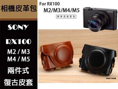 SONY RX100 M2 M3 M4 M5 M6 II III IV V 兩件式 復古相機套 相機包 皮質包 送背帶 兩件式 可拆 保護套 相機套 老地方