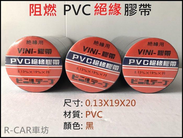 R-CAR車坊*PVC絕緣膠帶 電火布 電器黏膠帶 耐高溫防水耐老化 【一捆$$170】賣場