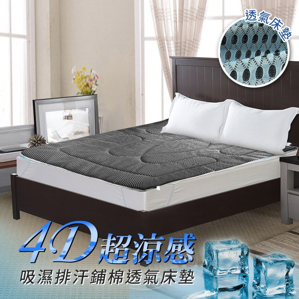 MIT國際大廠獨創專利4D蜂巢式超涼感透氣雙人床墊-2色
