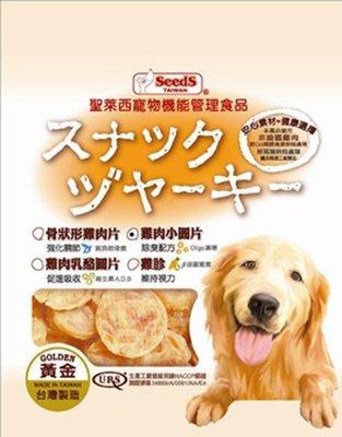 【愛狗生活館】聖萊西黃金系列-黃金小圓形雞肉片200g【特價含集點卷160元】
