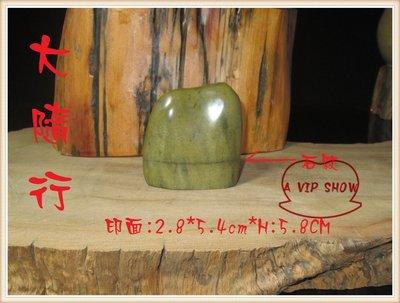 *墨言齋*6001-2 黑金凍石 特選隨型章印石 (印石 練習石) 現貨~