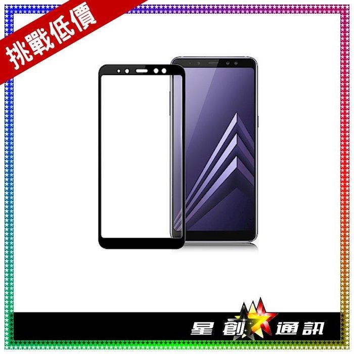 ☆星創通訊☆三星Samsung A8 A8+ 2018 2.5D滿版 鋼化膜 9H 玻璃保貼 鋼玻 鋼化玻璃 抗刮 防摔