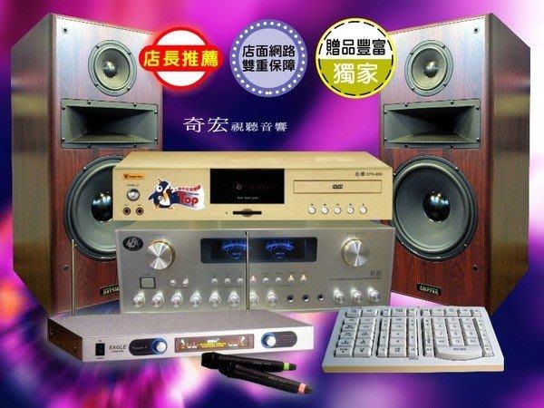 金嗓超殺特價大優惠買就送12000金嗓M-1點歌機擴大機配美國音響號角喇叭麥克風組合大全套音質勝過營業級KTV酒店音響店