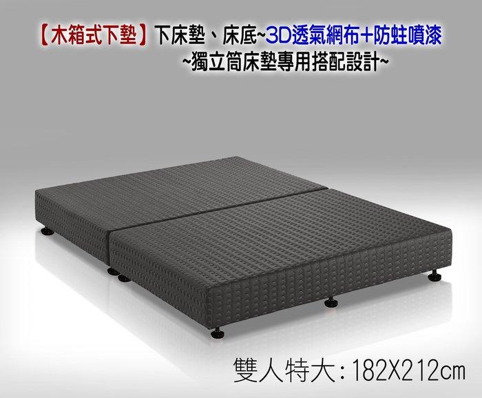 【偉儷床墊工廠】【木箱式下墊】~獨立筒床墊專用搭配設計~雙人特大