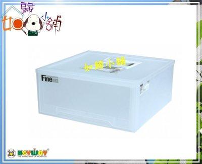 如歸小舖 KEYWAY聯府 LF-0085 抽取式整理收納箱 整理箱 置物箱 衣物箱 台灣製 2個