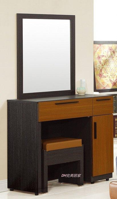 【DH】商品貨號N559-2品名稱《納詩》鏡台/椅組(圖一)。其他另計  台灣製。可訂做。主要地區免運費