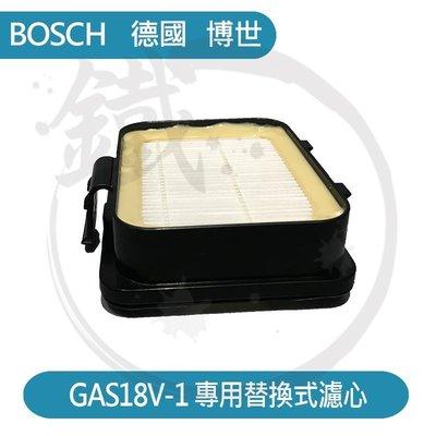*小鐵五金*BOSCH 德國博世 GAS18V-1 鋰電真空吸塵器 專用 濾心 過濾器*