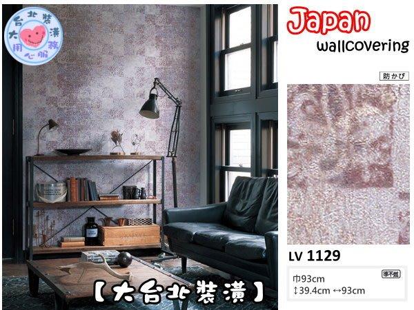 【大台北裝潢】日本進口期貨壁紙LV* 工業風 方塊素牆 | 1129 |