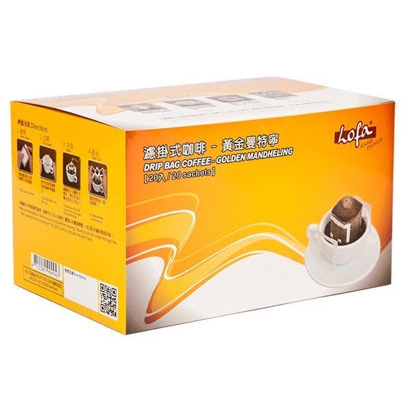【買1送1】樂發® 濾掛咖啡 - 黃金曼特寧 (10g*20入/盒裝)