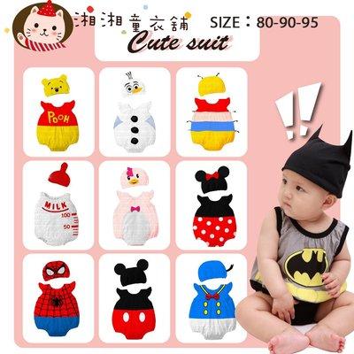 湘湘童裝童衣舖【E0272】 嬰兒哈衣 嬰兒連身衣 動物造型哈衣 卡通造型哈衣 連身衣+帽子
