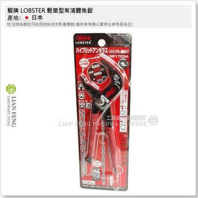 【工具屋】蝦牌 LOBSTER UWP175DNA 輕量型幫浦鯉魚鉗 水管鉗 水道鉗 配管 三段調整 拆卸 日本製