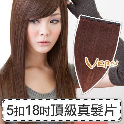 韋恩真髮片5扣18吋(24*45cm)無痕接長髮片-新秘推薦質感染燙髮造型(黑/咖啡/亞麻)Vern【VH00011】