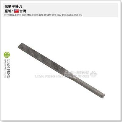 【工具屋】氣動平銼刀 粗目 5mm柄 (1包-10支組) 短-100L 平 氣動鋸銼專用 往復式銼刀 銼刀