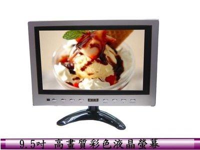 《鈞釩音響》 MONITA~含稅~ 高畫質彩色液晶螢幕MT-9558 9.5 吋內建類比+數位TV