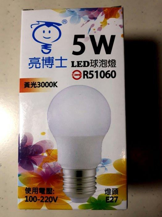 亮博士LED燈泡5W