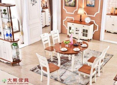 【大熊傢俱】杏之韓 DT611 英式餐台 橢圓桌 餐桌 吃飯桌 地中海風餐桌 功能型餐桌 餐椅 靠背椅  鄉村風