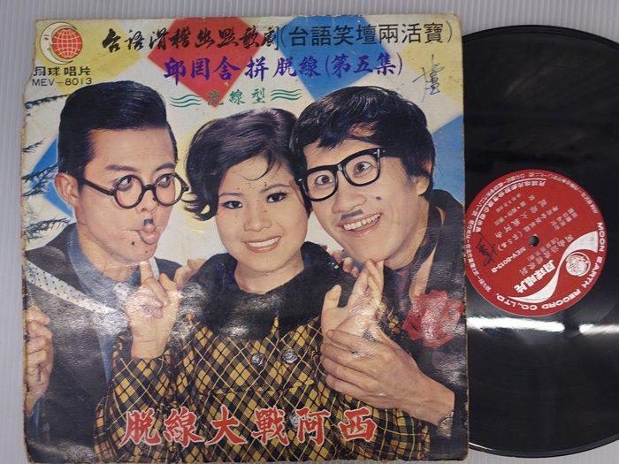 【柯南唱片】台語滑稽幽默劇//邱罔舍拼脫線(第五集) >>LP