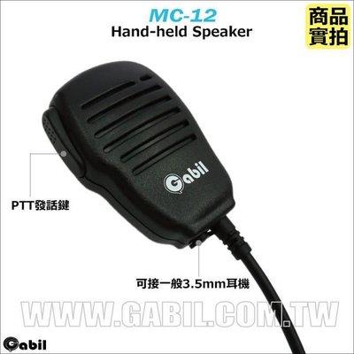 【中區無線電 對講機】MC-12Ms頂級手持麥克風托咪MOTOROLA GP-328 GP-338 TP-100 PTX760