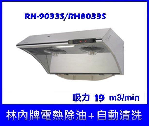 【中 彰 投 地區 】林內牌RH-9033S/RH-8033S/RH-7033S 自動清洗+電熱除油排油煙機