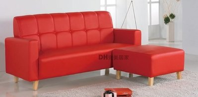 【DH】貨號N201-1《凡賽爾》紅乳膠皮L型沙發˙含腳椅˙質感一流˙簡約設計˙主要地區免運