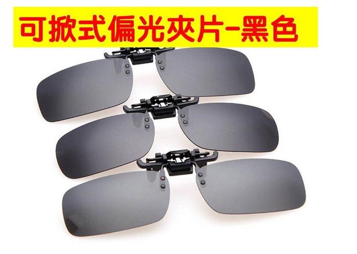 《 小鋪》夏日 -黑色-偏光夾片 可掀蓋式  自行車 路跑 釣魚   開車遮陽 抗UV 非