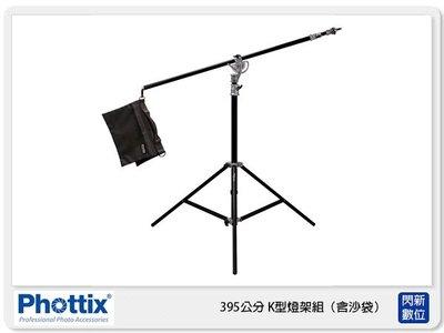 ☆閃新☆Phottix 395公分  K型 燈架組 附沙袋 載重 3公斤 88221 (公司貨)