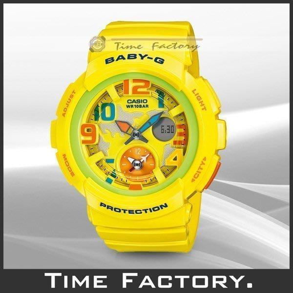 時間工廠 無息分期 CASIO BABY-G 少女時代代言 海灘旅行夏日風情 BGA-190-9