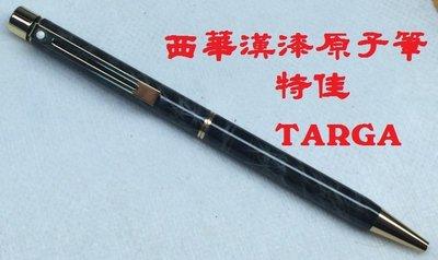 威利的鋼筆世界【西華特佳】1990經典全新SHEAFFER TARGA灰色漢漆原子筆~美不勝收
