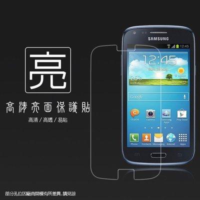 亮面螢幕保護貼 SAMSUNG 三星 CORE i8260/Lite 4G G3586V/LTE G386F/G3500