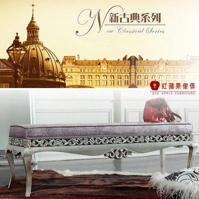 [紅蘋果傢俱] XGL-10 新古典 床尾凳 矮凳 穿鞋凳 法式 歐式 奢華貴族 金銀箔