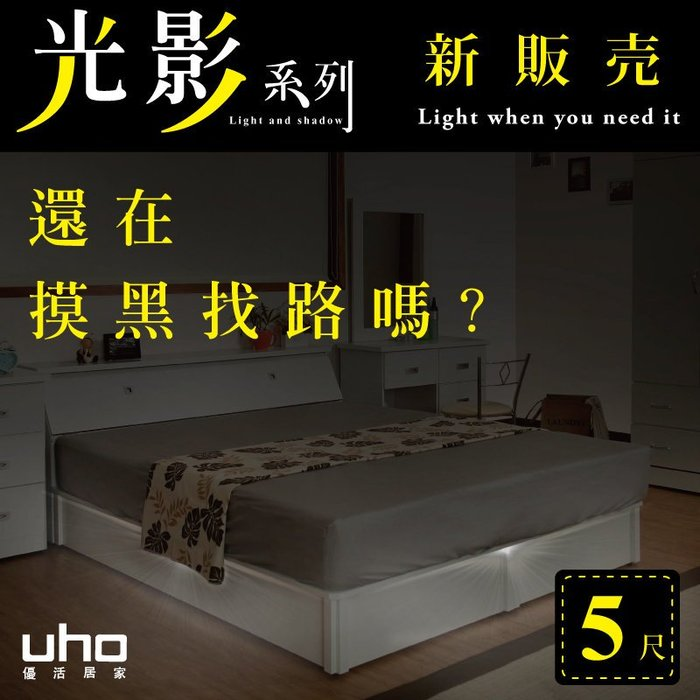 光影系列【UHO】5尺雙人加強床底/白色-A款