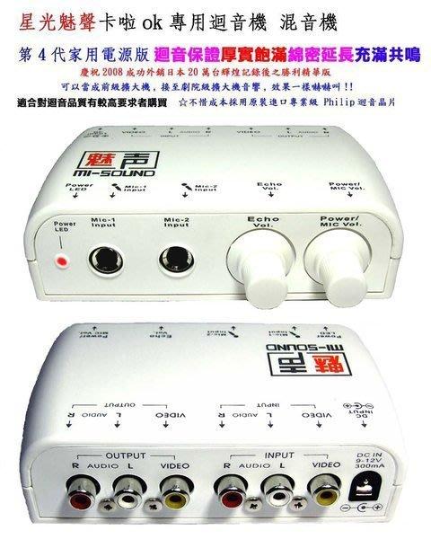 網路天空 JETKTV K歌情人星光魅聲家用電源版卡啦ok混音機外銷日本第4代火力版