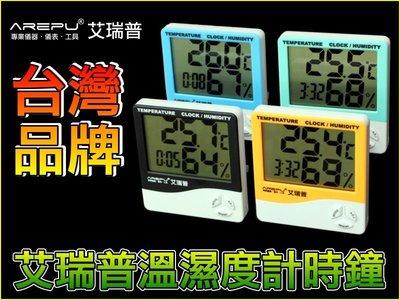 【就是愛購物】GE001 台灣艾瑞普 多色系 超大螢幕 溫濕度計 時鐘 溫度 濕度 日曆 鬧鐘 溫度計 溼度計 HTC-