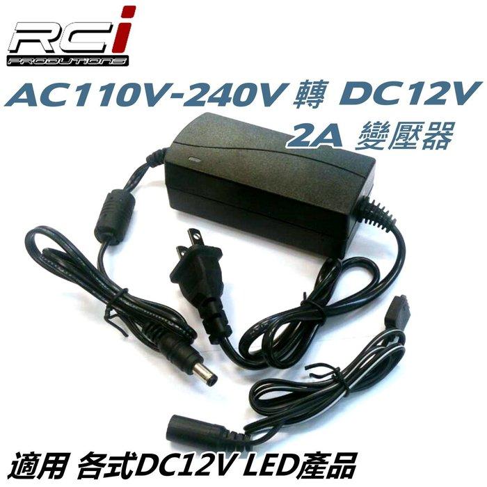 RCI HID LED 專賣店 LED專用變壓器 家用電110-240V轉DC12V-2A 適用 居家照明  裝潢 模型 展覽用