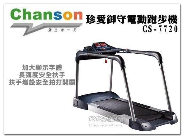 【1313健康館】強生CS-7720 珍愛御守電動跑步機 加大顯示字體 安全拍打開關 長弧度安全扶手