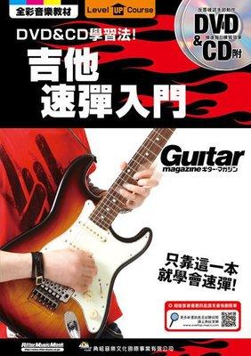 ☆ 唐尼樂器︵☆電吉他教學系列-吉他速彈入門(DVD與CD學習法)只靠這一本就學會速彈