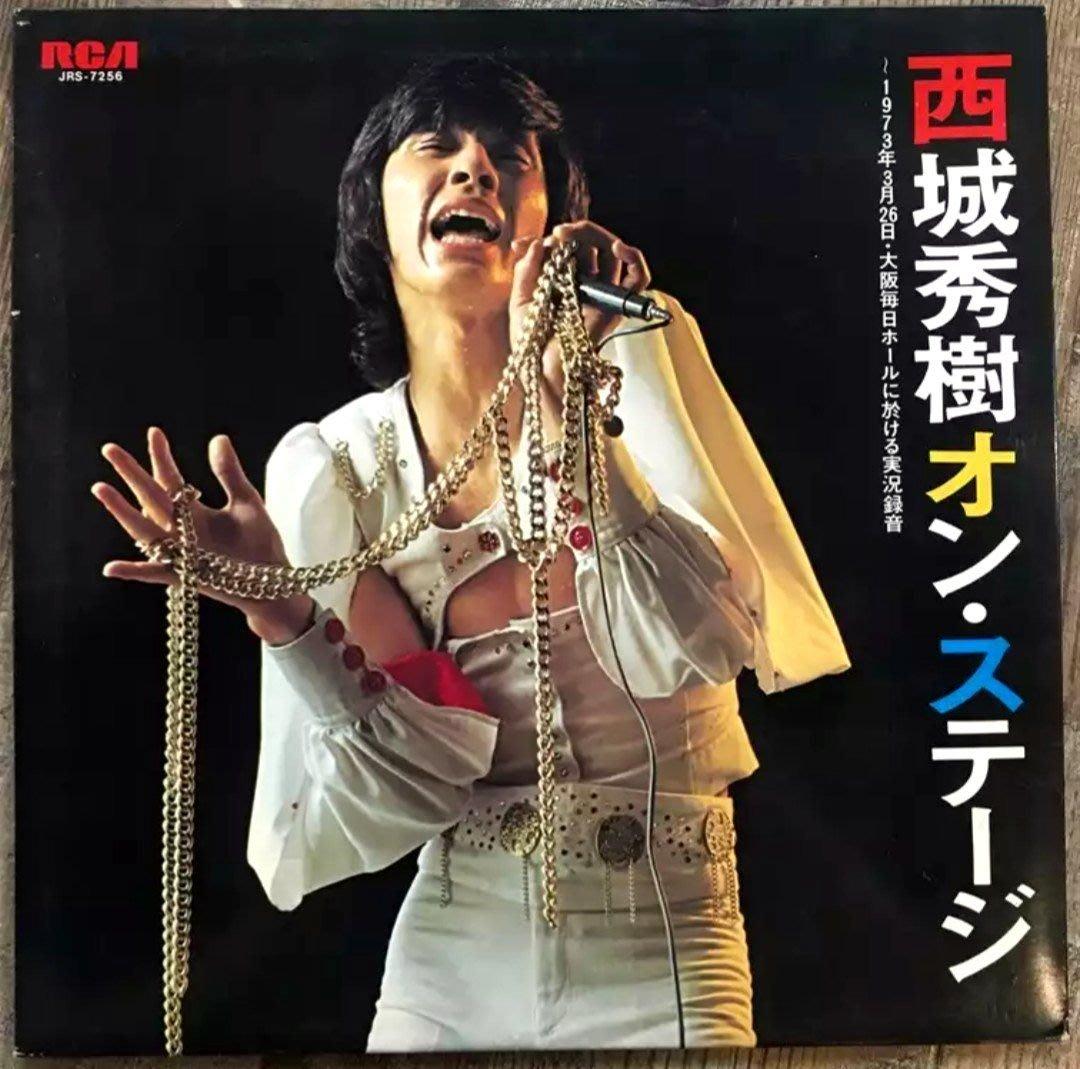 天皇級歌唱家/西城秀樹/1973年3月26日/大阪演唱會現場實況錄音日本原裝LP黑膠唱片
