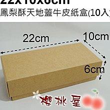 ~櫻桃屋~ 鳳梨酥牛皮紙盒 22~10~6cm 牛皮紙盒 牛皮天地蓋紙盒 長方形紙盒 價1